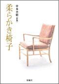 柔らかき椅子