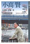 シリーズ牧水賞の歌人たちvol.5小高賢(2刷)