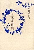 泥と青葉(2刷)