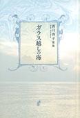 ガラス越しの海