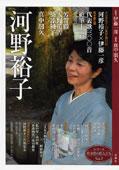 シリーズ牧水賞の歌人たちvol.7 河野裕子