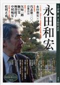 シリーズ牧水賞の歌人たちvol.3 永田和宏