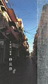 砂丘律(4刷)
